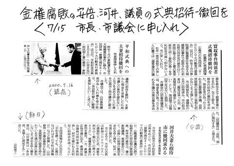 0416報道記事まとめ_page-0001