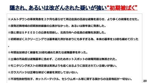 完成版 スライド 福島原発事故被災当事者からの報告_ページ_21