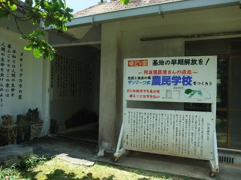 ⑥ DSCF2659 阿波根資料館入口