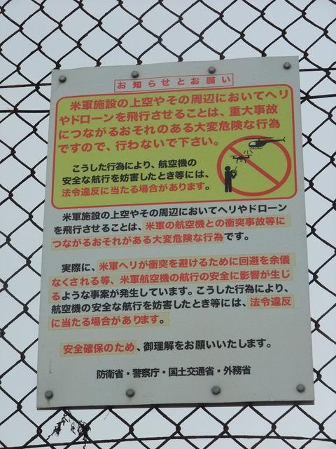 ⑭ DSCF2701 ドローン警告