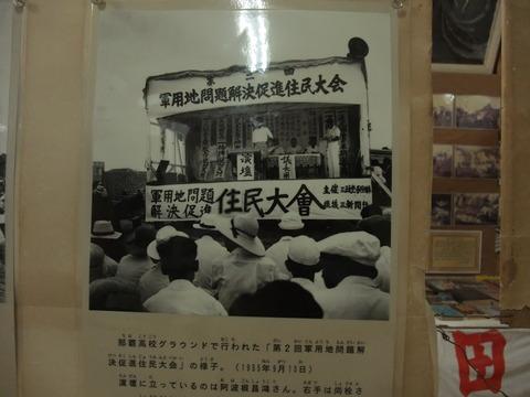 ⑧ DSCF2664 1955集会写真