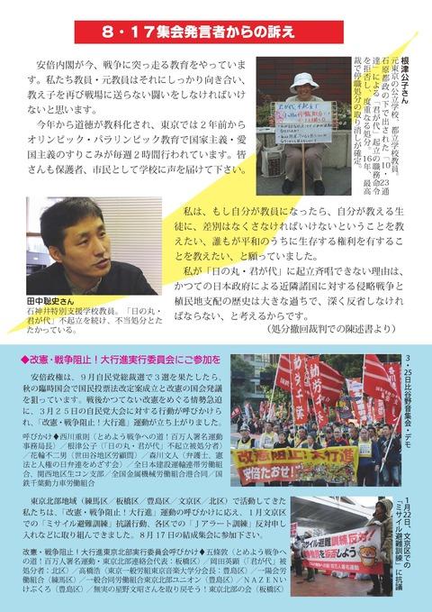 改憲・戦争阻止大行進東京北部結成集会カラーチラシ1_ページ_2