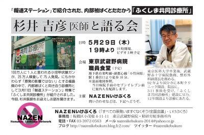 杉井医師講演会チラシオモテ