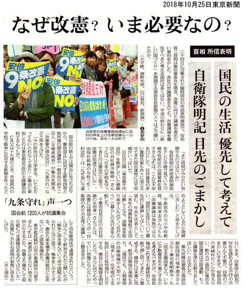 「なぜ改憲?いま必要なの?」東京新聞10月25日記事