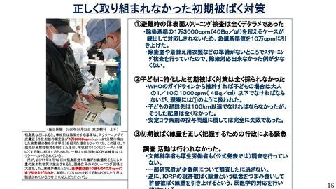 完成版 スライド 福島原発事故被災当事者からの報告_ページ_17