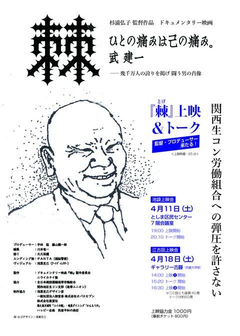 北部「棘」上映会チラシ・オモテ完成