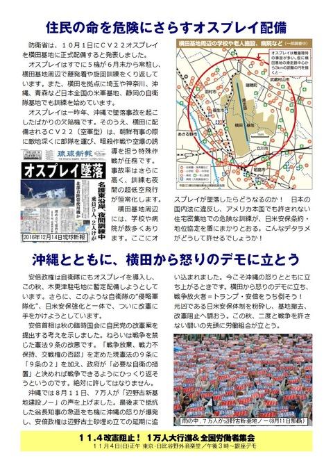 180930横田デモ裏
