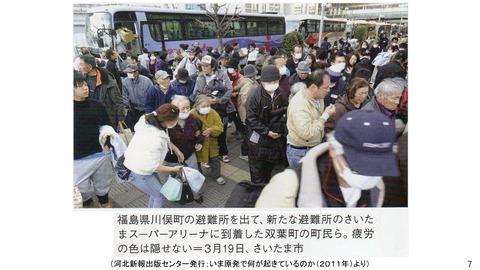 完成版 スライド 福島原発事故被災当事者からの報告_ページ_08