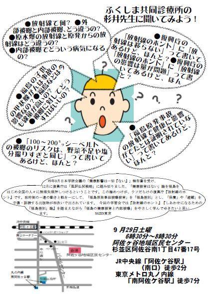 NAZEN東京9・29学習会ビラ裏