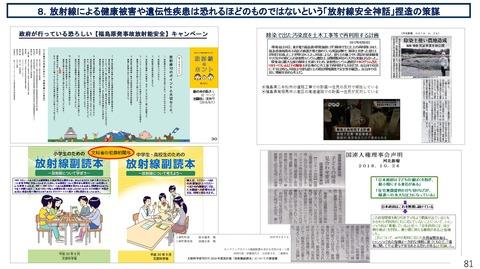 完成版 スライド 福島原発事故被災当事者からの報告_ページ_82