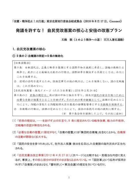 kaikenhanntaiteikishiryou20180817_ページ_01