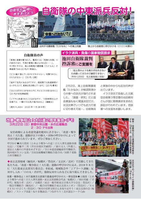 2020年改憲・戦争阻止大行進東京北部3・6集会完成_ページ_2