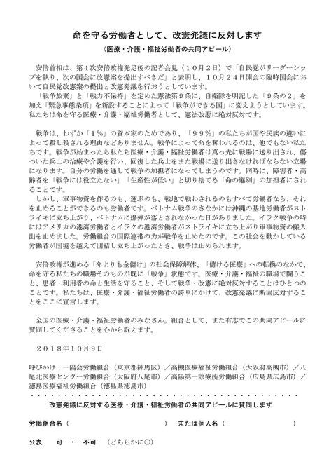 改憲阻止医療福祉声明2018.10.9