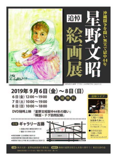 星野文昭絵画展2019チラシオモテ