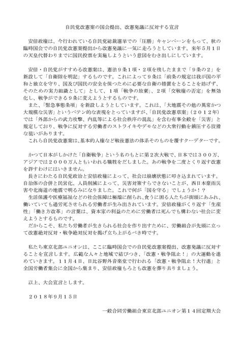 自民党改憲案の国会提出に反対する宣言