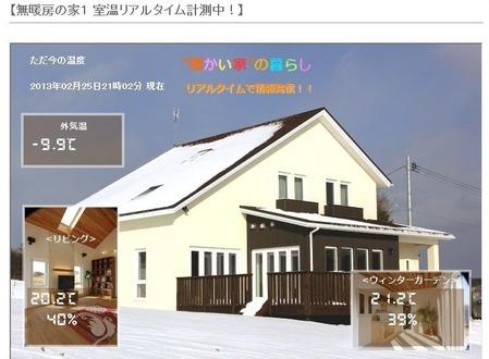 最強寒波と断熱住宅(2)