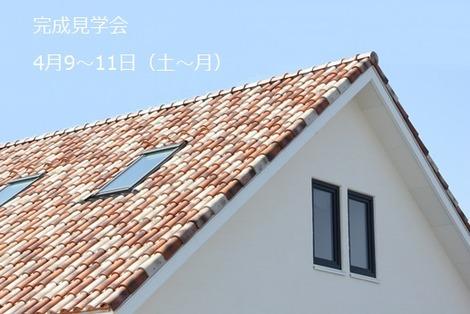 スパニッシュ瓦の大屋根の家