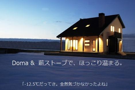 岩手の高断熱の家