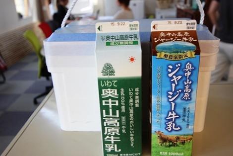 奥中山高原牛乳