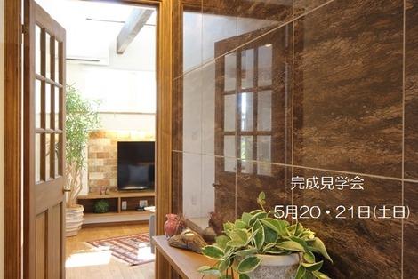完成住宅見学会 (2)