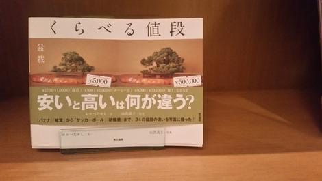 家の情報収集(6)