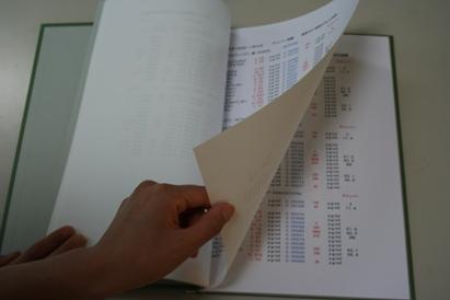 建材分析データブック