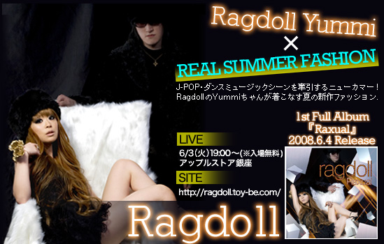 Ragdoll 『 Rescue me 』 タイアップ大決定!!!