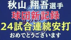 秋山翔吾選手が球団新記録の24試合連続安打