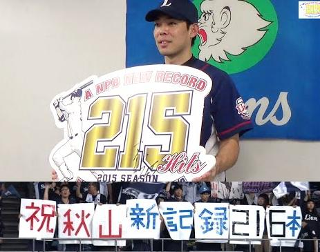 秋山翔吾選手216安打達成記念会見