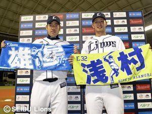 浅村栄斗選手と菊池雄星投手