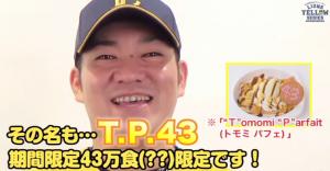 高橋朋己投手初プロデュースT.P.43の説明