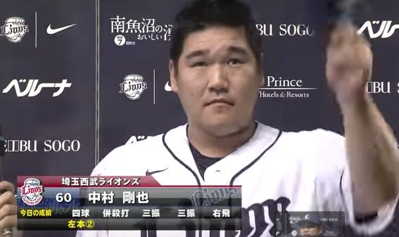 中村剛也選手には珍しいガッツポーズで心底逆転勝利を喜ぶ