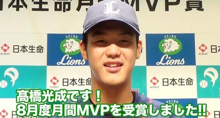 高橋光成投手8月度月間MVP史上最年少受賞