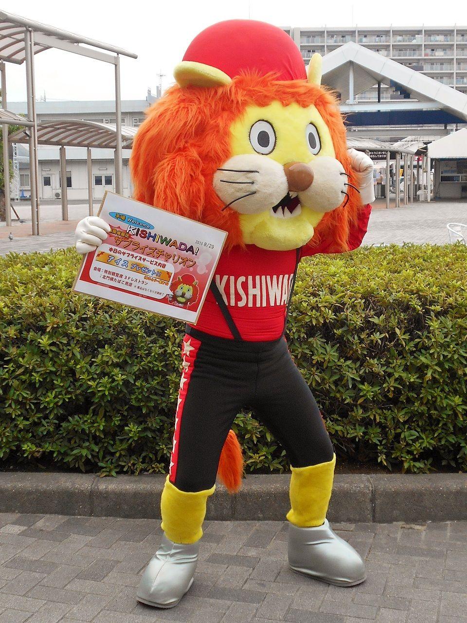 Image result for 岸和田競輪場 チャリオン