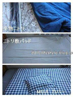 collage-1585622588062寝具
