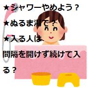 furo_woman