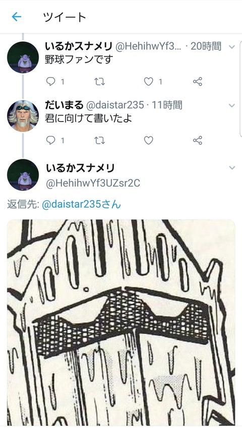 Screenshot_20190619-173245_Twitter