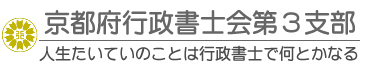京都府行政書士会第3支部