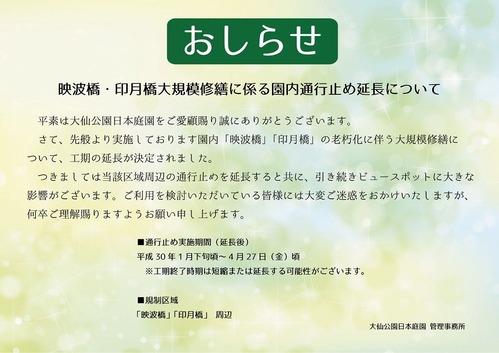 おしらせ 映波・印月橋工事延長