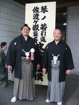 琴の若引退相撲正面2.jpg