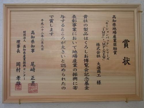 daishin_1