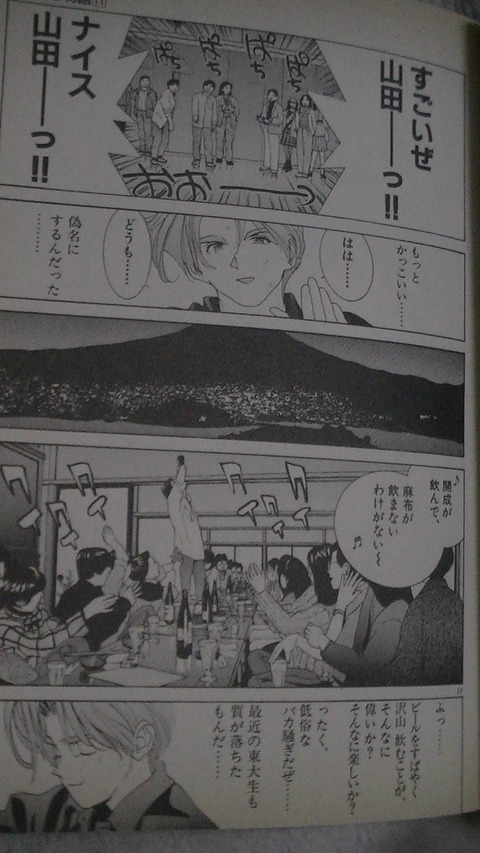 東京大学物語の画像 p1_32