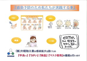 感染予防の為の取り組み(㈱大昭和工業)