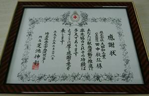 血液センター表彰状
