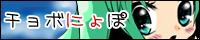 ☆★ チョボにょぽ ★☆