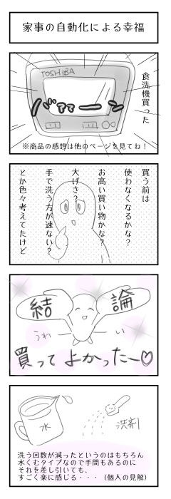 shokusen1