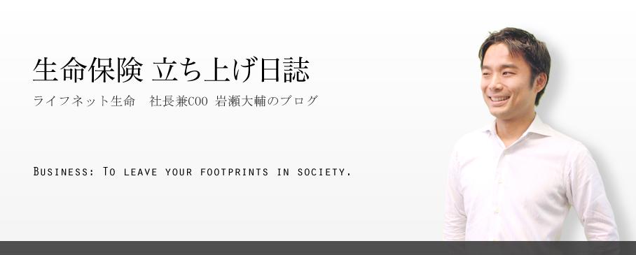 生命保険 立ち上げ日誌 ライフネット生命 社長兼COO 岩瀬大輔のブログ