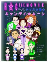 『H☆C THE MOVIE アイドル戦士キャンディー☆ムーン』