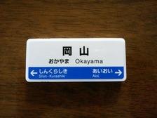 駅名ミンツ(岡山)