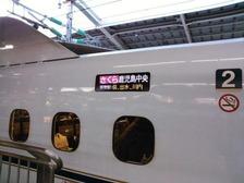 さくら571号(新大阪駅)